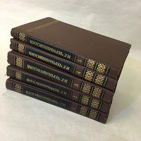 Собрание сочинений Н.Г.Чернышевского в пяти томах из библиотеки Огонек. 1974г.
