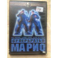 DVD СУПЕРБРАТЬЯ МАРИО (ЛИЦЕНЗИЯ)