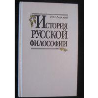 Н.Лосский. История русской философии