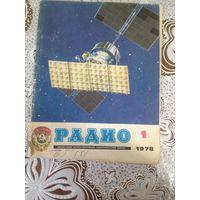 "Журнал ""Радио"". За 1978 г. Выпуск  1."
