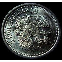 50 копеек 1913 ВС полный штемпельный блеск, люстр, превосходное коллекционное состояние