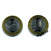 10 рублей 2007 Гдов ММД мешковая