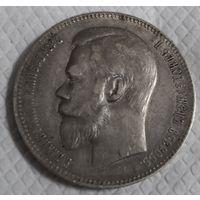 1 рубль 1897 г. АГ. Очень красивый..