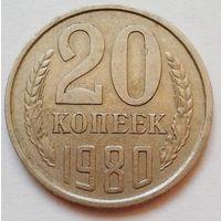 20 коп. 1980г. перепутка шт. 3.2(3коп. 79г.)