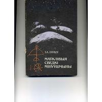 Книга Мауклiвыя сведкi мiнушчыны