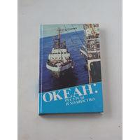 Океан: ресурсы и хозяйство. С.Б. Слевич. Л: Гидрометеоиздат, 1988