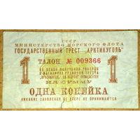 "Шпицберген 1 коп 1961г""Артикуголь"" -оч.редкая-"