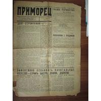 """Газета """"Приморец""""5 октября 1974 года."""