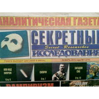 Аналитическая газета Секретные исследования. Номера 1-24 за 2010 год