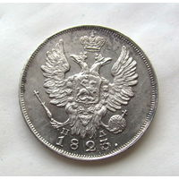 20 копеек 1823 СПБ ПД орёл образца 1810 года  редкая разновидность.В отличном качестве.