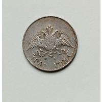 10 копеек 1831 СПб НГ. Хороший прочекан. Остатки шпемпельного блеска.