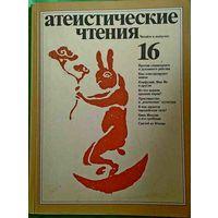"""Журнал """"Атеистические чтения"""", No16, 1987 год"""