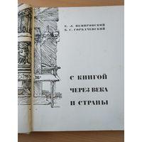 С книгой через века и страны. 1963 г.