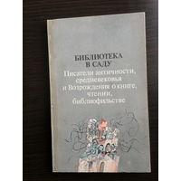 Библиотека в саду: Писатели античности, средневековья и Возрождения о книге, чтении, библиофильстве