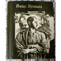 ЯНКА КУПАЛА. 1982 год.  Редкое миниатюрное издание