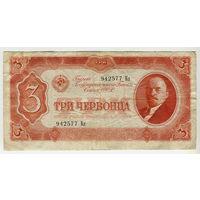 3 червонца 1937 года, серия Бд, СССР