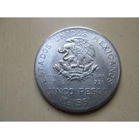 5 песо, Мексика 1951 г.,  копия