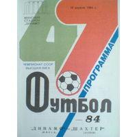 1984 год Динамо Минск--Шахтер Донецк