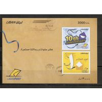 Ливан Почта