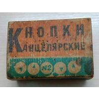 Коробочка с остатками канцелярских кнопок и кнопкосъемниками из далекого СССР.