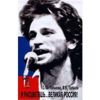 И расцветешь... Великая Россия! Из воспоминаний мамы и брата Игоря Талькова
