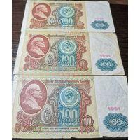 100 рублей СССР 1991 г 3 шт