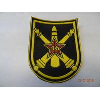 Шеврон 46 рсенала ВС РБ (новый вариант)