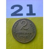 2 копейки 1948 года СССР.Красивая монета!