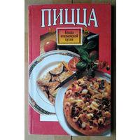 Пицца и рецепты итальянской кухни