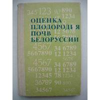 Оценка плодородия почв Белоруссии