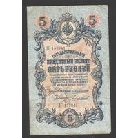 5 рублей 1909 Коншин - Чихиржин ДС 153941 #0127