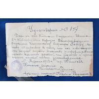 Удостоверение 1918 год. Редкий документ