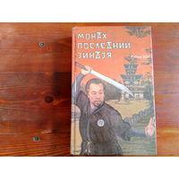 Монах - последний зиндзя
