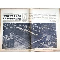 "Советская Белоруссия"" 16 октября 1952 г. XIX съезд ВКП(б)"