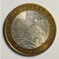 10 рублей 2008 г. Приозерск. СПМД.