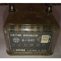 Счетчик импульсов А-440 ~220-110В