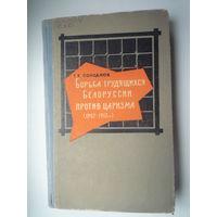 Борьба трудящихся Белоруссии против царизма (1907-1917 гг.)