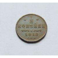 Старт с 1 рубля.  1\2 копейки 1913 год.