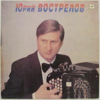 Юрий Вострелов (баян)