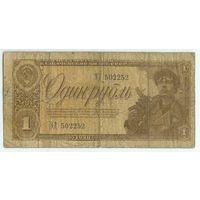 СССР, 1 рубль 1938 год,  серия ЭД