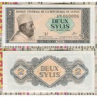 Распродажа коллекции. Гвинея. 2 сили 1981 года (P-21а - 1980; 1981 Issue)