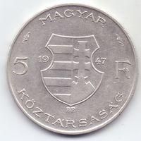 Венгрия, 5 форинтов 1947 года. Кошшут Лайош. Серебро 500*.