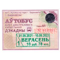 Проездной Барановичи декадный сентябрь 2021