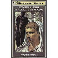 Крист. История времен римских императоров от Августа до Константина. В двух томах.