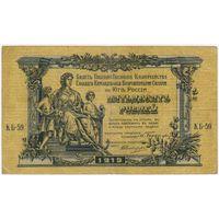50 рублей 1919 год  Главное Командование Вооруженными силами на Юге России. КБ-59
