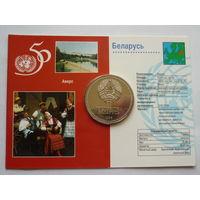 Один рубль 1996г. 50 лет ООН