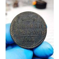 Монета 2 копейки Серебром 1844 С 1 Рубля без МЦ