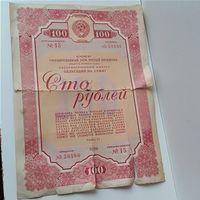 Государственный Заем 1938 г Облигация 100 руб Редкая