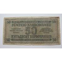 Украина 50 карбованцев 1942