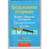 Централизованое тестирование Человек общество государство тренировочные  тесты П.М. Гламбокий